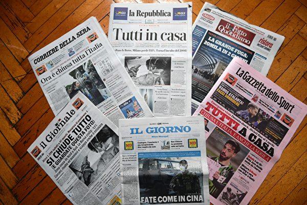 圖為意大利舉國封鎖令下的米蘭報紙。(攝於2020年3月10日)(Miguel MEDINA / AFP)