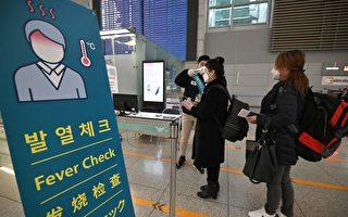 【最新疫情3.29】韓國對所有入境者檢疫