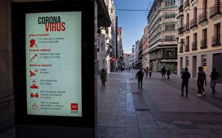 【疫情透视】西班牙与中共的亲密关系