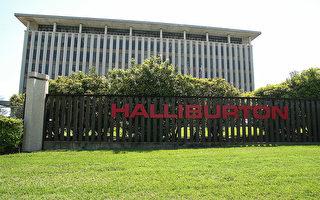 能源业受冲击 Halliburton实行强制休假