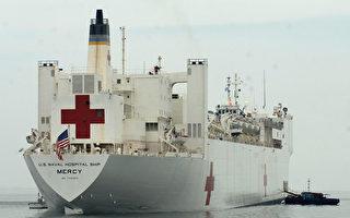 【視頻】美海軍仁慈號醫院船週五抵洛杉磯