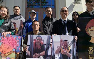 批中共隱匿中共肺炎疫情  舊金山灣區民主人士領館前抗議