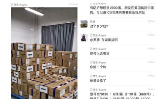 美国华人向中国捐口罩被卖回美国 舆论哗然