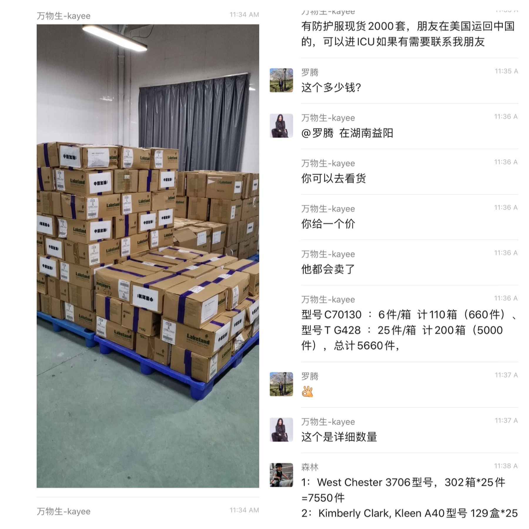 微信公眾號「西雅圖雷尼爾」在「美國醫院物資對接」群組中的對話截圖,成堆的包裝箱上面還貼著標籤「中國加油」。(網絡圖片)