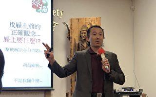 图:陈启耕律师来温哥华举办法律讲座,解说赴美留学彧获取美国身份的要诀。(邱晨/大纪元)