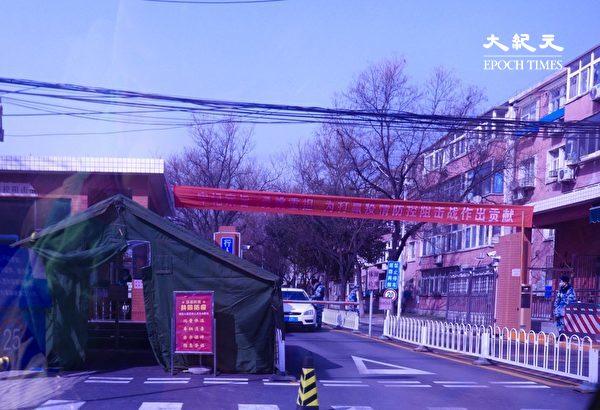 2020年3月20日,北京軍隊大院仍然受嚴密監控,電話都被監聽,緊張防疫氣氛依然如故。(大紀元)