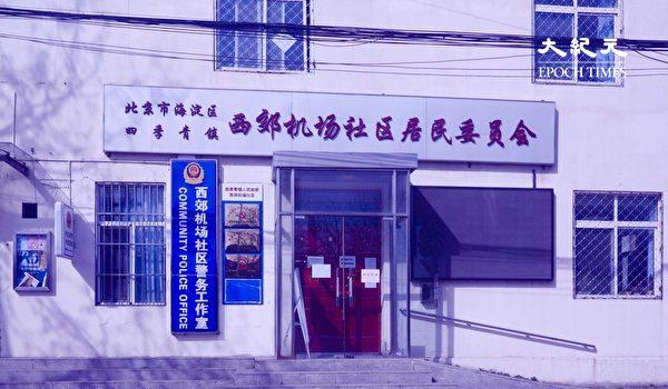 3月20日,北京西郊機場社區居委會,空無一人。(大紀元)