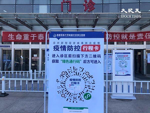 北京地壇醫院的門診,需刷卡進去。人少,因為醫院大部份地方供收治確診病例,及檢測從北京機場拉來的入境人員。(大紀元)