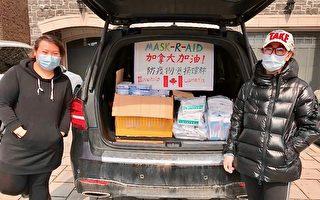 医疗防护品紧缺加拿大华社捐赠万余口罩