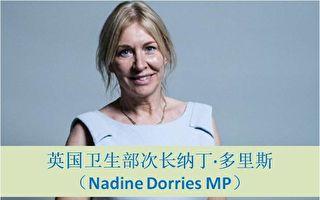 英国卫生部次长 Dorries 感染病毒,是否会导致国会关闭?
