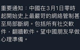 中共網信辦出台網控新規 疫情討論全封殺