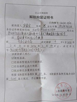 宋俊宏解除拘留證明書。(受訪者提供)