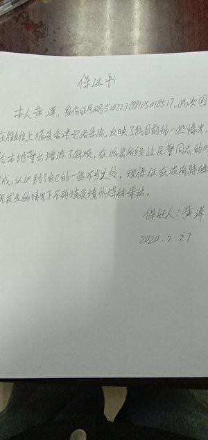 黃洋因接受大紀元採訪被警方強迫寫下保證書。(受訪者提供)