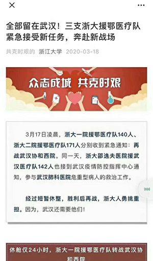 浙江大學網上公告。(受訪者提供)