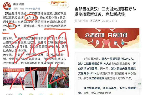 浙江广西医疗团队紧急重返武汉抗疫一线
