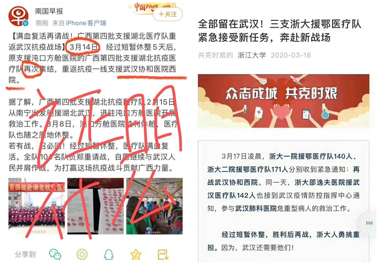 浙江廣西醫療團隊緊急重返武漢抗疫一線