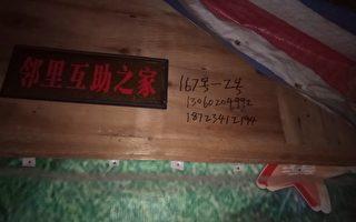父亲遗留的老房遭逼迁 重庆男子誓死维权