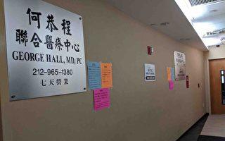 大紐約區華人首例中共肺炎  為華醫助理
