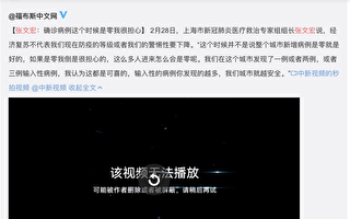 上海專家張文宏:中共肺炎確診病例是零我很擔心
