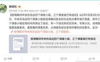 陸媒向中央調查組追問李文亮案結論 再引聚焦