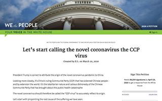 白宮網站請願:讓我們叫它中共病毒
