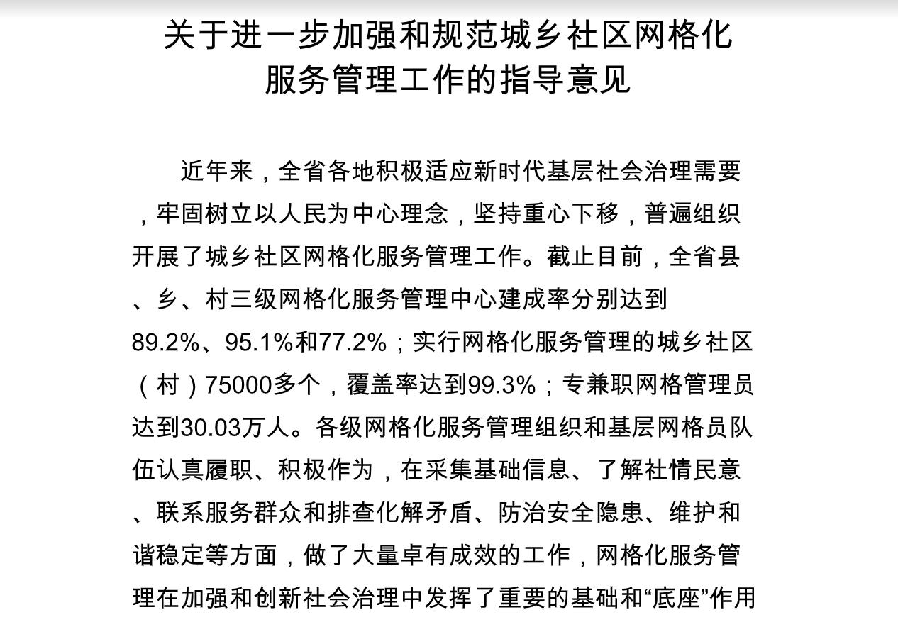 【內幕】山東文件洩政法委分工和打擊重點