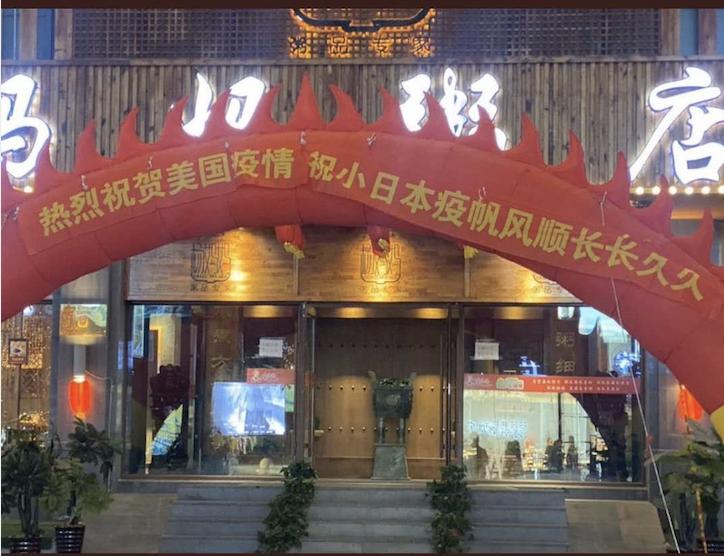 瀋陽粥店賀「美日爆發疫情」 橫幅惹眾怒,該店被勒令停業整頓,店長被處分。(網絡圖片)