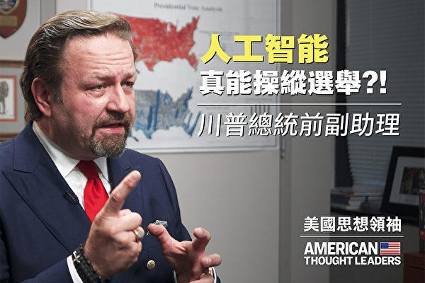 【思想領袖】極左分子如何將美國制度極端化?