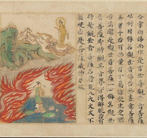 張慶常常虔誠地念誦佛經。圖為《法華經‧普門品》。(Silveriver~zhwiki/Wikimedia commons)