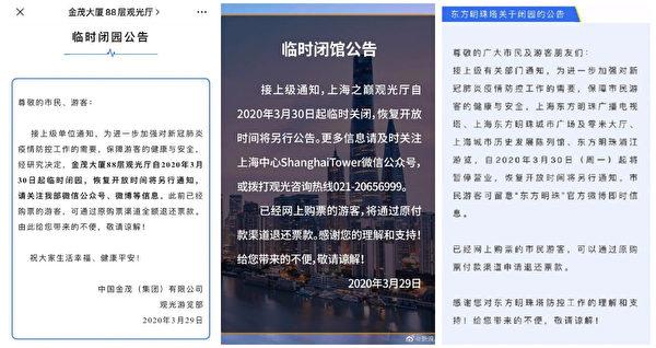上海眾多知名旅遊景區再度宣佈從3月30日起臨時關閉。(網絡圖合成)