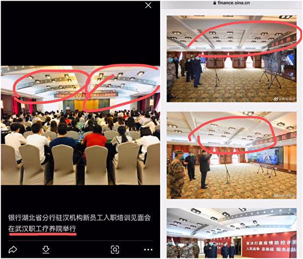 新舊照對比圖。左為武漢職工療養院舊照,右為習近平視察照片。(截圖)