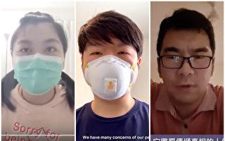 海外华人拒绝沉默 录视频向中共追责