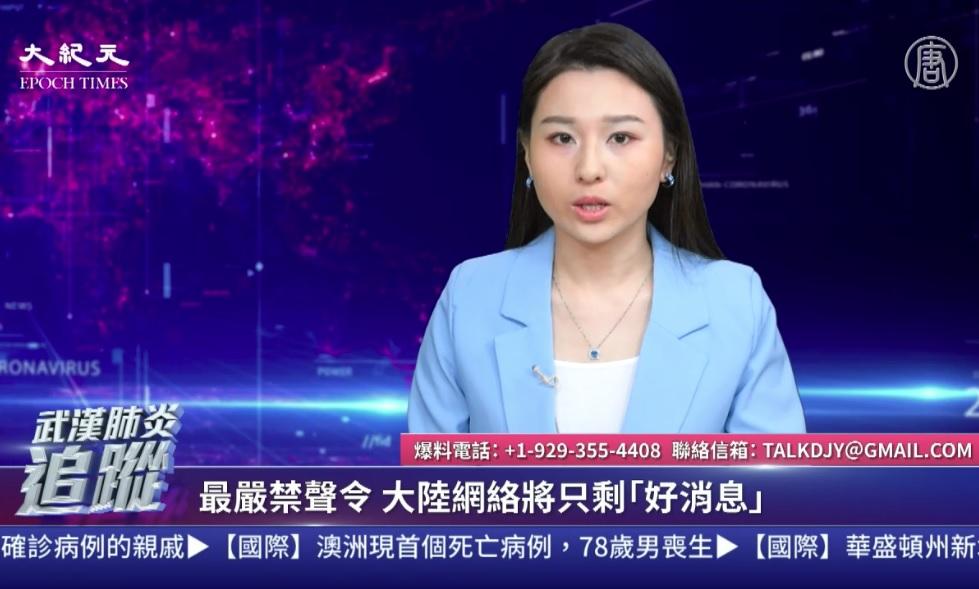 【直播】3.2中共肺炎追蹤:伊朗領袖顧問病逝