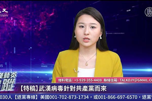 【直播回放】3.11新肺炎追蹤:湖北連串政治秀