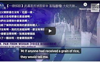 【一线采访视频版】武汉居民困家中 面临断粮