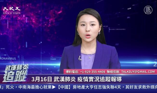 【直播】3.16中共肺炎追蹤:中共瞞疫情在美挨告