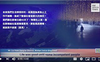 【一线采访视频版】封城近50天 武汉人生活困苦