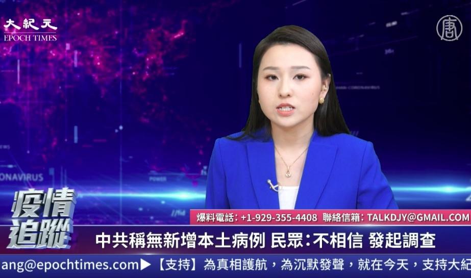 【直播】3.19中共肺炎疫情追蹤:法國政壇遭重創