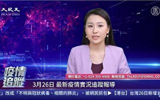 【直播】3.26疫情追踪:G20川习同台引关注
