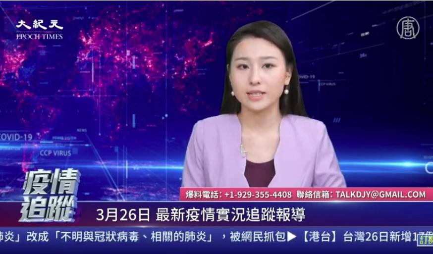 【直播】3.26中共肺炎追蹤:G20特習同台引關注