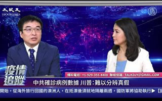 【直播】3.27疫情追踪:川习通话 外交战降温