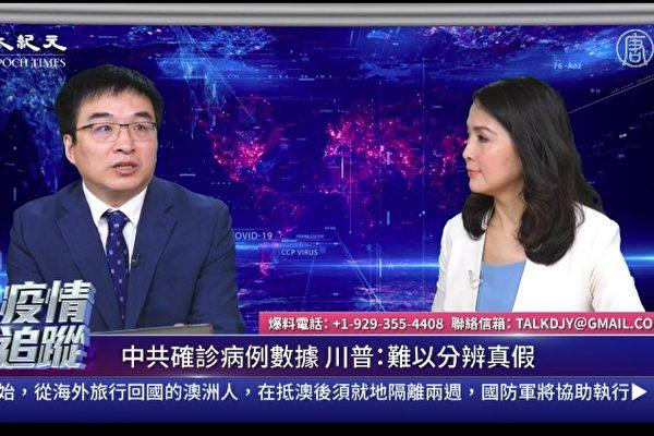 【直播】3.27疫情追蹤:川習通話 外交戰降溫