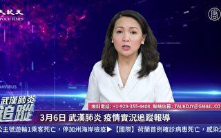 【直播回放】3.6中共肺炎追踪:越是盟友越狠?