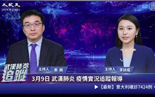 【直播回放】3.9中共肺炎追蹤:親共國家成重災區