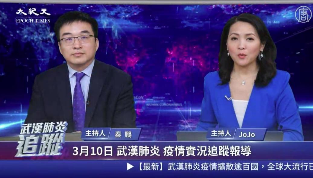 【直播】3.10中共肺炎追蹤:習訪武漢 警察擾民