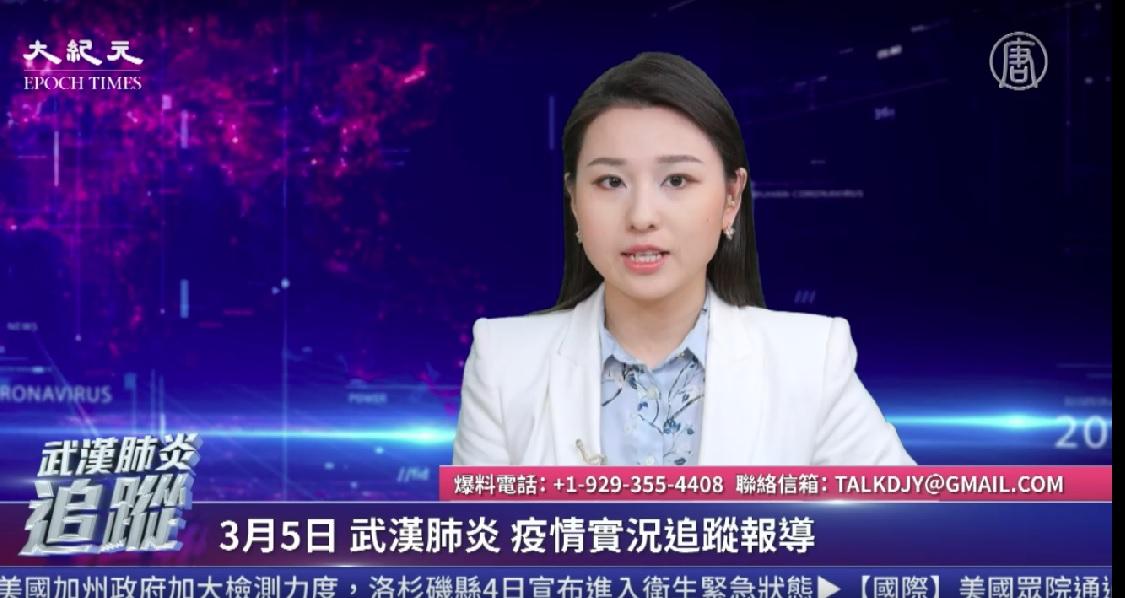 【直播】3.5中共肺炎追蹤:出院患者頻復發