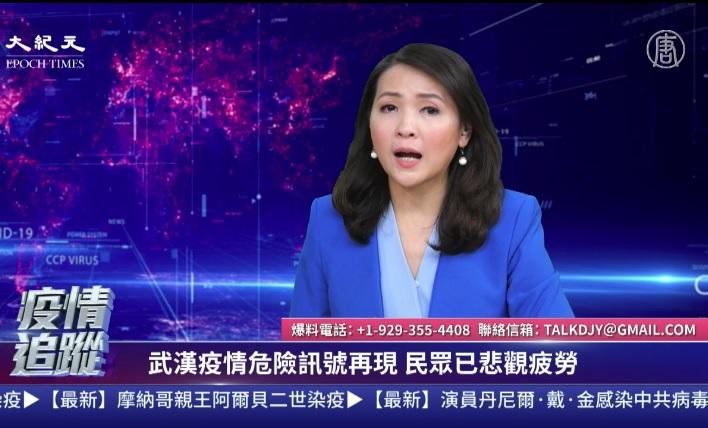 【直播】3.20疫情追蹤:中國清零 特朗普質疑