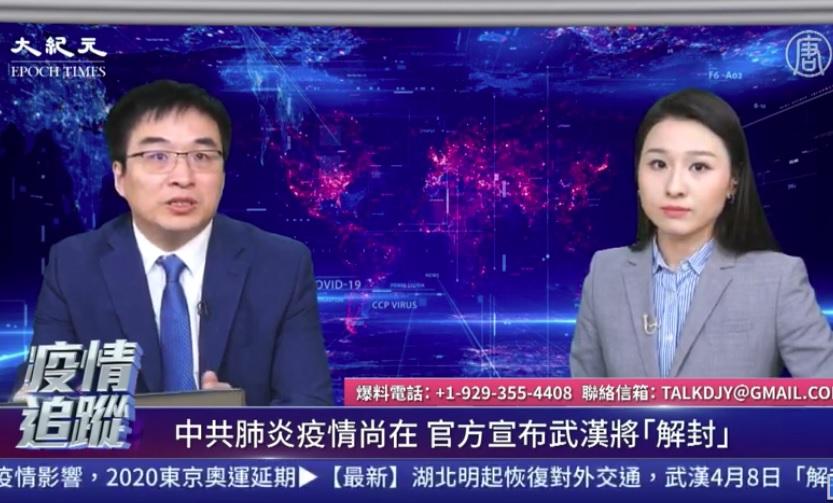 【直播】3.24中共肺炎追蹤:反擊中共大外宣