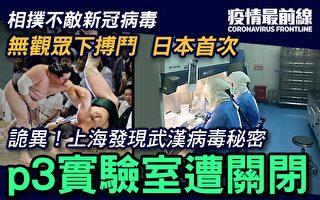【疫情最前线】发现病毒秘密 上海p3实验室遭关闭