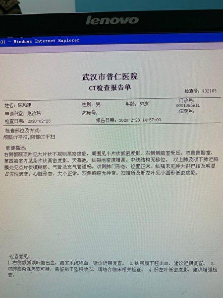 圖為普仁醫院CT檢查報告單。(受訪者提供)